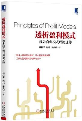 透析盈利模式:魏朱商业模式理论延伸.pdf