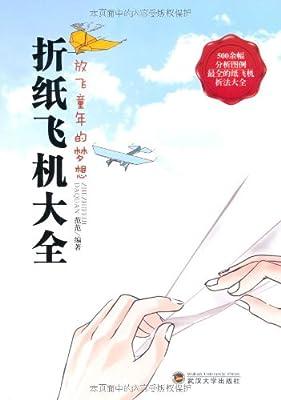 折纸飞机大全.pdf
