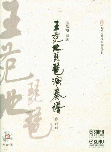 一闪一闪谱子-王范地琵琶演奏谱 修订版 附CD光盘1张