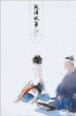 成语故事.pdf