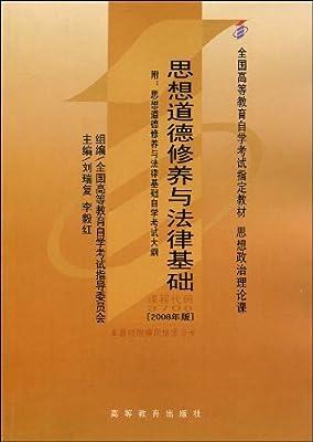 03706思想道德修养与法律基础.pdf