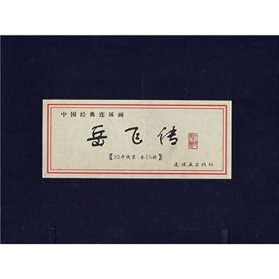 中国经典连环画:岳飞传.pdf