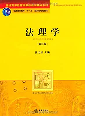 法理学.pdf