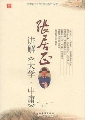 张居正讲解《大学•中庸》.pdf