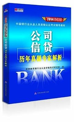 宏章出版·中国银行从业人员资格认证考试辅导教材:公司信贷历年真题专家解析.pdf