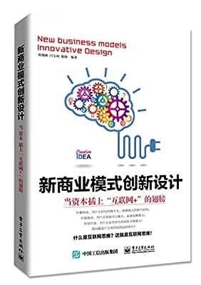 """新商业模式创新设计:当资本插上""""互联网+""""的翅膀.pdf"""