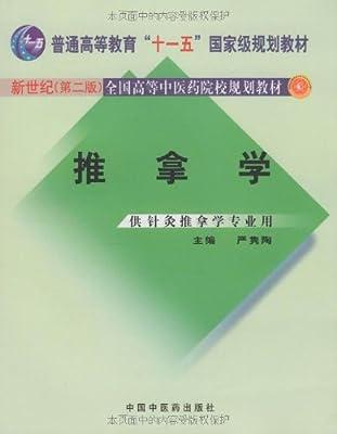 推拿学.pdf