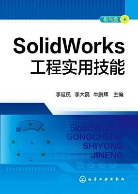 SolidWorks工程实用技能.pdf