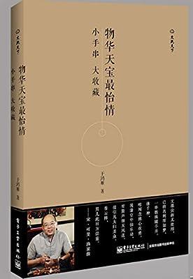 物华天宝最怡情:小手串·大收藏.pdf
