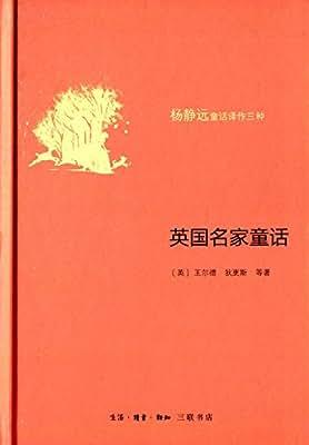 英国名家童话.pdf
