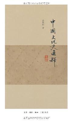 中国文化史通释.pdf