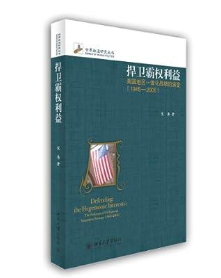 捍卫霸权利益:美国地区一体化战略的演变.pdf