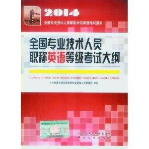 全国专业技术人员职称英语等级考试大纲.pdf