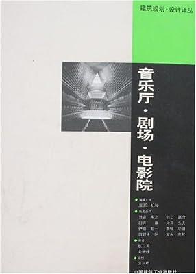 音乐厅•剧场•电影院.pdf