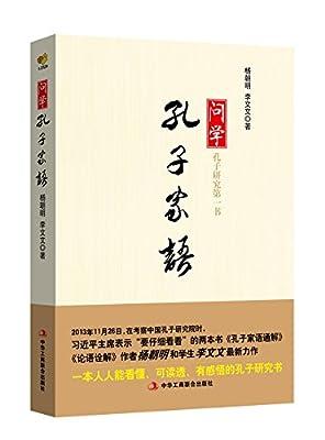 问学孔子家语.pdf