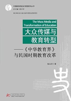 大众传媒与教育转型:《中华教育界》与民国时期教育改革.pdf