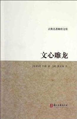 文心雕龙.pdf