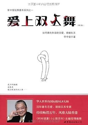 爱上双人舞.pdf