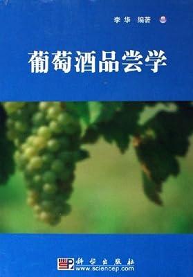 葡萄酒品尝学.pdf