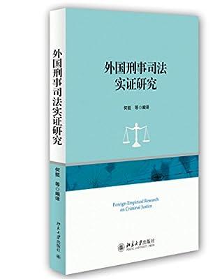 外国刑事司法实证研究.pdf