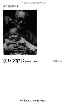 沈从文家书:离乱期的郁虑深忧.pdf