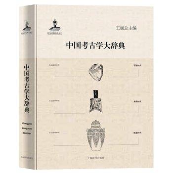 中国考古学大辞典.pdf