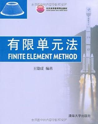 有限单元法.pdf