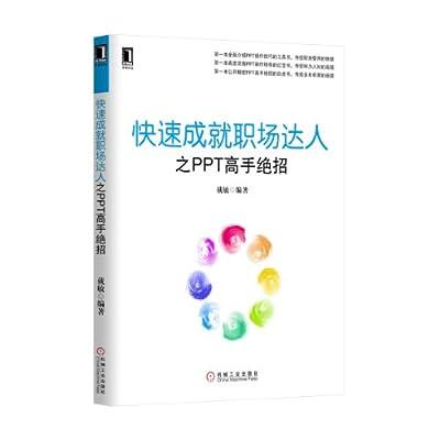 快速成就职场达人之PPT高手绝招.pdf
