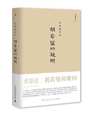 胡若望的疑问.pdf