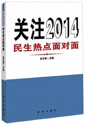 关注2014:民生热点面对面.pdf