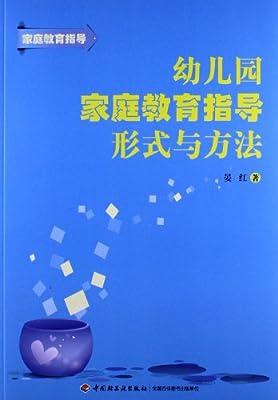 万千教育:幼儿园家庭教育指导形式与方法.pdf