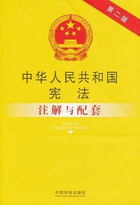 中华人民共和国宪法注解与配套.pdf