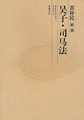 黄朴民解读吴子•司马法.pdf