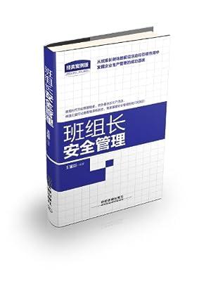 班组长安全管理.pdf