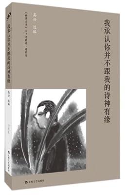 我承认你并不跟我的诗神有缘.pdf