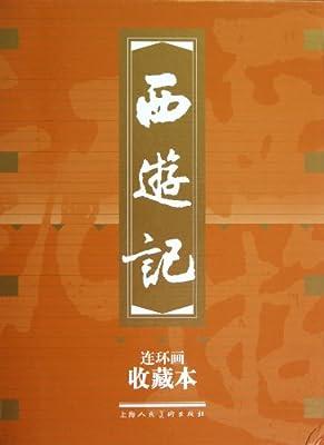 连环画收藏本:西游记.pdf