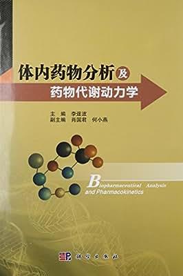 体内药物分析及药物代谢动力学.pdf