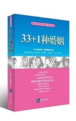 33+1种婚姻.pdf