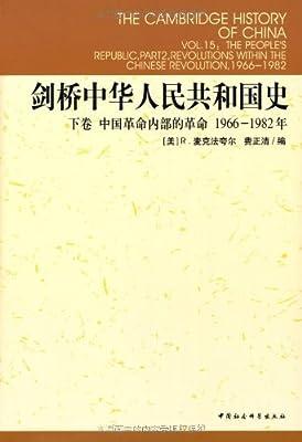 剑桥中华人民共和国史.pdf
