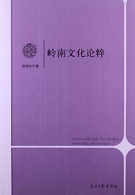 岭南文化论粹.pdf