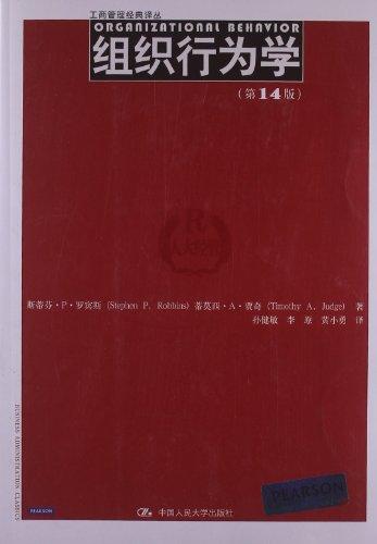 组织行为学(第14版)-图片