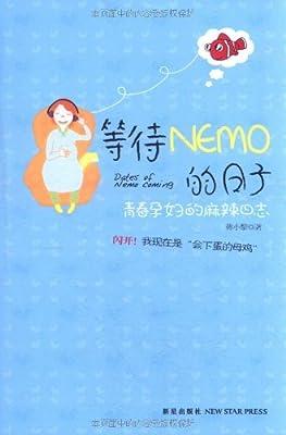 等待NEMO的日子.pdf