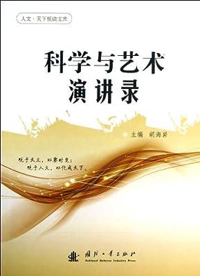 科学与艺术演讲录/人文天下悦读文库.pdf