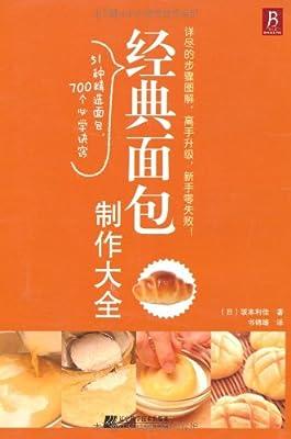 经典面包制作大全.pdf