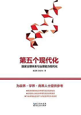 第五个现代化.pdf