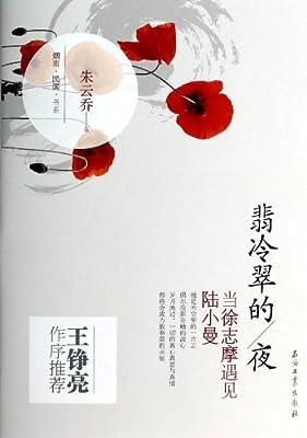 翡冷翠的夜.pdf