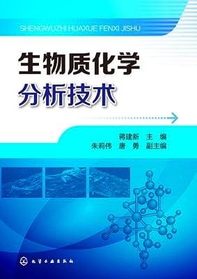 生物质化学分析技术.pdf