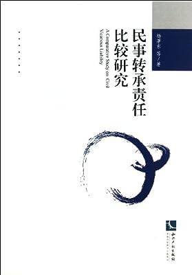 民事转承责任比较研究.pdf