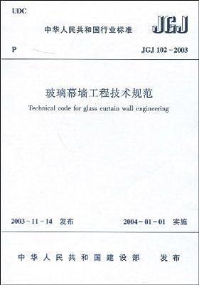 JGJ 102-2003玻璃幕墙工程技术规范.pdf