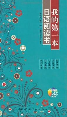 我的第一本日语阅读书.pdf